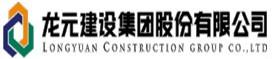 龙元建设集团